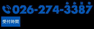 ご予約・ご相談のお電話は かつの耳鼻咽喉科 026-274-3387午前8:00〜11:20 午後2:00〜5:20(木・日・祝と土曜午後除く)
